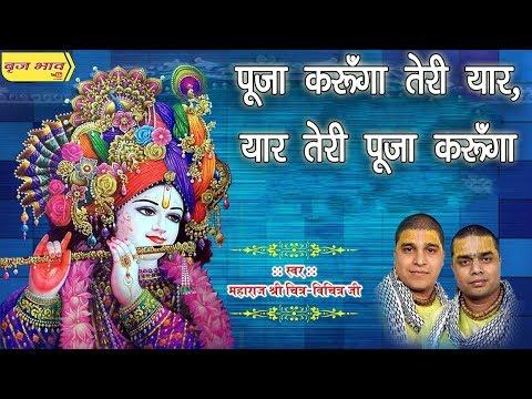 पूजा करूँगा तेरी यार, यार तेरी पूजा करूँगा !! चित्र विचित्र जी महाराज !! नाभा पंजाब !! 5-08-2017