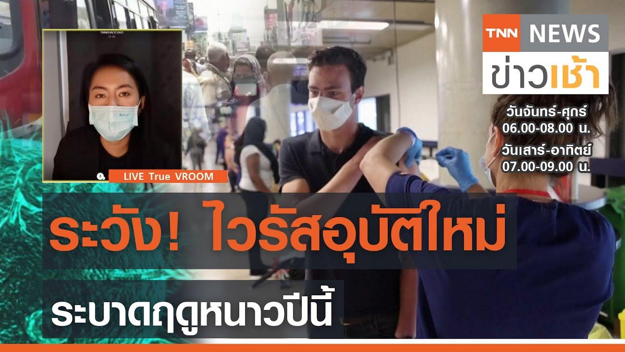 VROOM : ระวัง!!! ไวรัสอุบัติใหม่ ระบาดฤดูหนาวปีนี้ l TNN News ข่าวเช้า วันอังคารที่ 22 มิถุนายน 2564