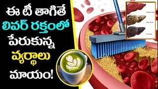 Health Benefits of Matcha Tea | ఈ టీ...లివర్,రక్తంలో పేరుకున్న వ్యర్థాలు మాయం..!