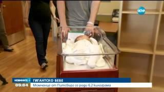 6-килограмово бебе се роди в Питсбърг