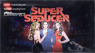 SUPER SEDUCER - Охотник за кисками 9000
