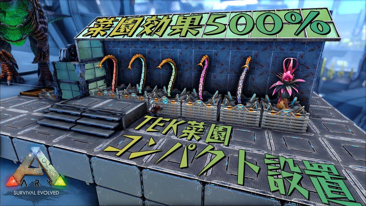 【ARK genesis2】TEK菜園徹底紹介【効果500%重ねTEK菜園建築方法付き】
