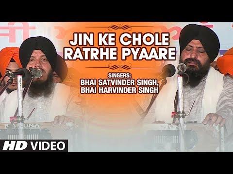Jin Ke Chole Ratrhe Pyaare (Shabad) | Jin Ke Chole Ratrhe Pyare | Bhai Satvinder Singh Ji