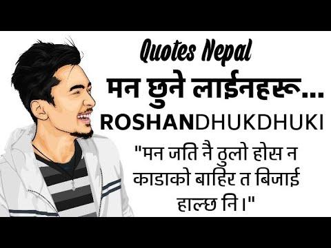Nepali Love Quotes | Roshan Dhukdhuki | मन छुने लाईनहरू | EP. 37 | Chapter 2.0 |