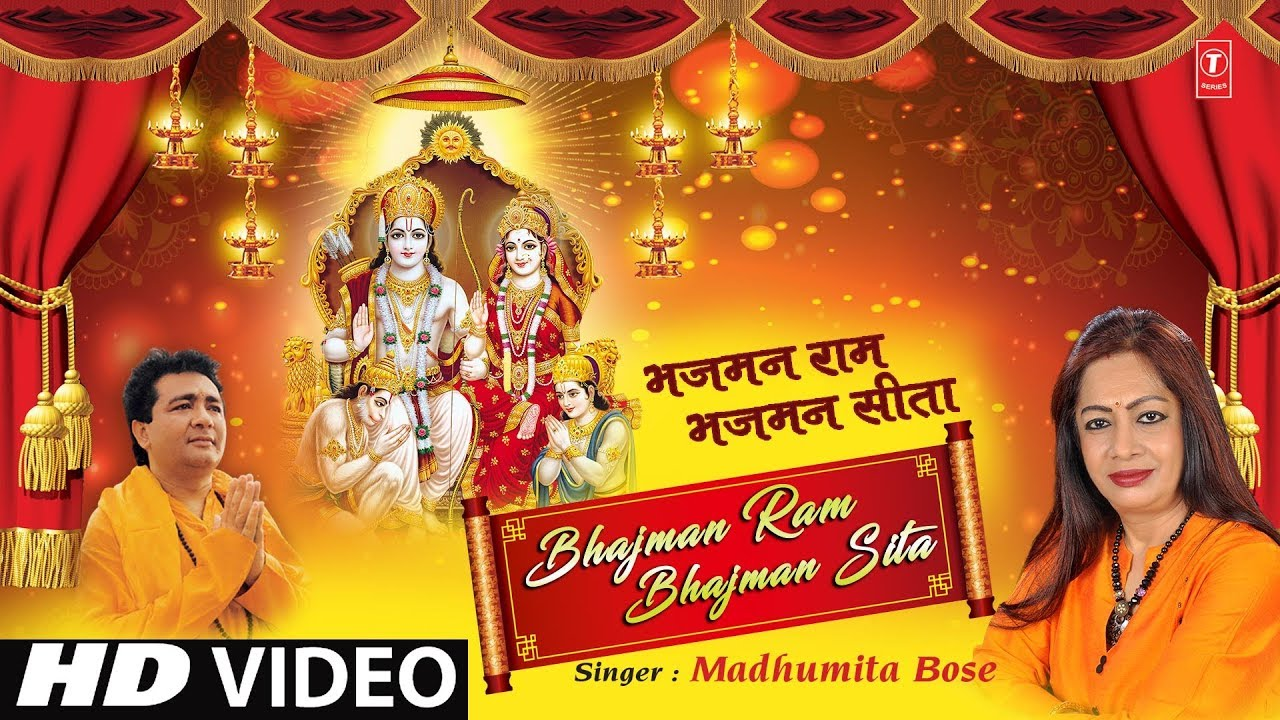 भजमन राम भजमन सीता Bhajman Ram Bhajman Sita I MADHUMITA BOSE I Latest Ram Bhjajan I Full HD Video