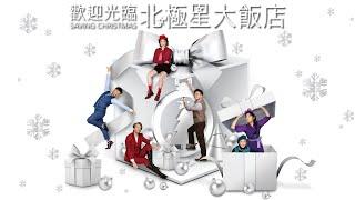 O劇團・耶誕親子音樂劇場《歡迎光臨北極星大飯店》首波宣傳影片