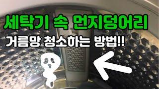 Sub) 세탁기 거름망 찌든때 초간단 청소하는 방법 |…