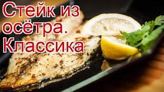 Рецепты из осетра - как приготовить осетра пошаговый рецепт - Стейк из осётра: классика за 50 минут
