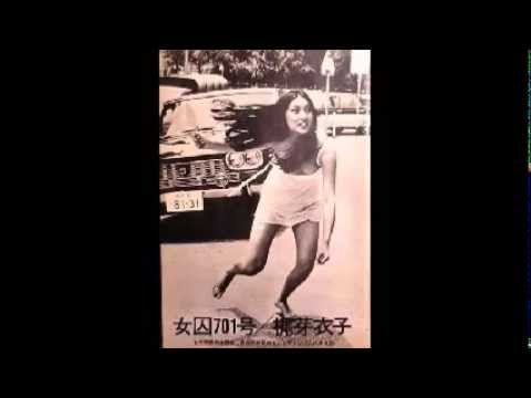 Клип 梶芽衣子 - 命日