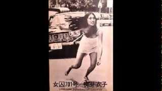 Meiko Kaji (梶芽衣子) Meinichi (命日) [Audio]