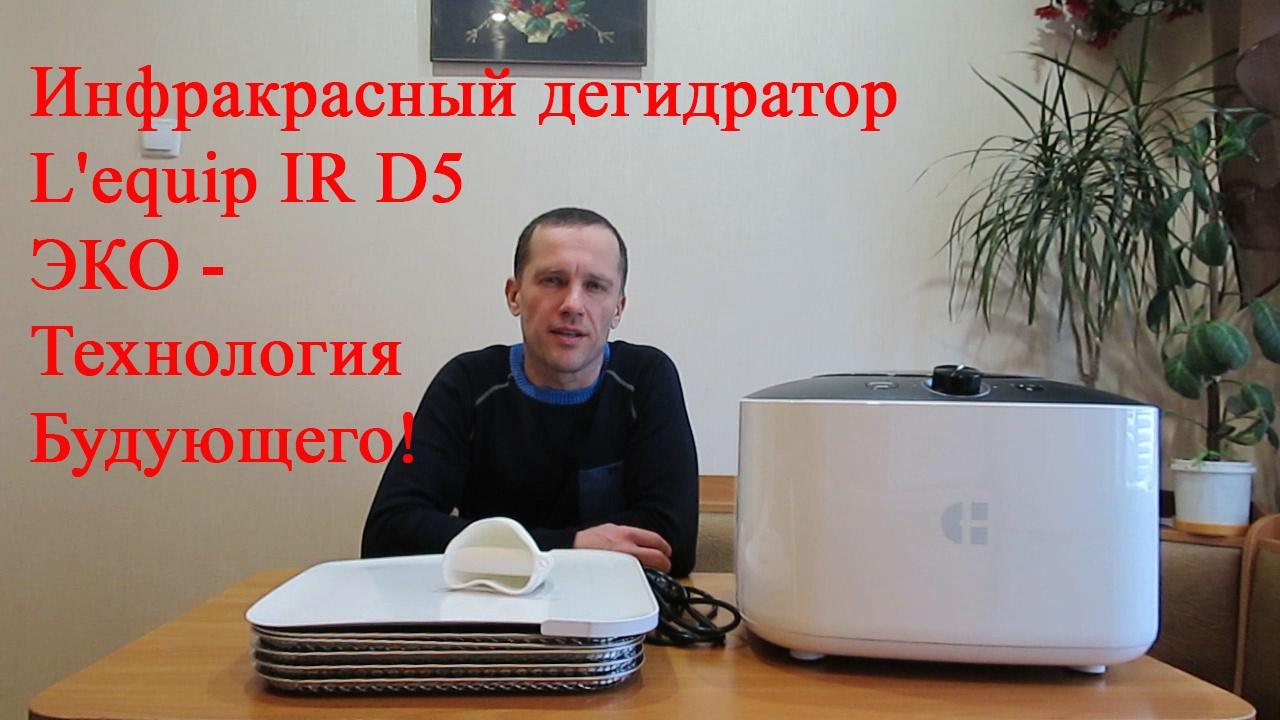 Сушилка радиозавод дачник-4 — купить сегодня c доставкой и гарантией. Инфракрасная сушилка; механическое управление; мощность 800 вт; число.