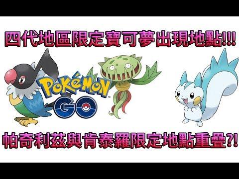 【Pokémon GO】四代地區限定寶可夢出現地點!!!(帕奇利茲與肯泰羅限定地點重疊?!) - YouTube