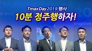 TmaxDay 2019 10분 정주행하기! 티맥스만의 ABC 기술로 새로운 세상이 시작된다!