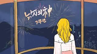 [KO] 낚시의 신 7주년 기념 파티에 초대합니다 [가로형]