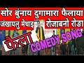 Fwila Comedy Songs || Fwila Comedy and Fwila Satirical Song || Technical Bodo || Ramen Baro