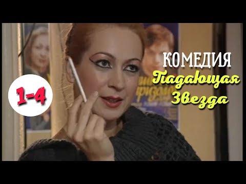 ОЧЕНЬ КЛАССНАЯ КОМЕДИЯ! 'Падающая Звезда' (1-4 серии) Русские комедии, фильмы - Видео онлайн