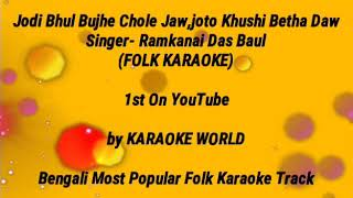 Jodi Bhul Bujhe Chole Jao Karaoke |যদি ভুল বুঝে চলে যাও কারাওকে |Ramkanai Das -9126866203