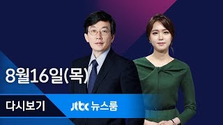 """2018년 8월 16일 (목) 뉴스룸 다시보기 - """"삼청동 회동, 박근혜 직접 지시"""" 진술"""