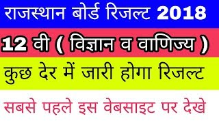 RBSE Result 2018 || Rajasthan Board Result 2018 12th Science and Commerce