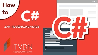 How to C# Professional. Ad hoc полиморфизм.
