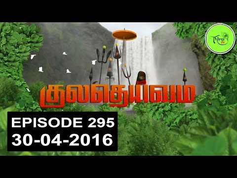 Kuladheivam SUN TV Episode - 295(30-04-16)