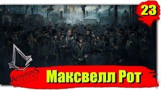 Прохождение Assassin S Creed Syndicate Синдикат Серия 23 Максвелл Рот