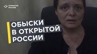 Главный редактор Открытой России про обыски у себя дома и в офисе