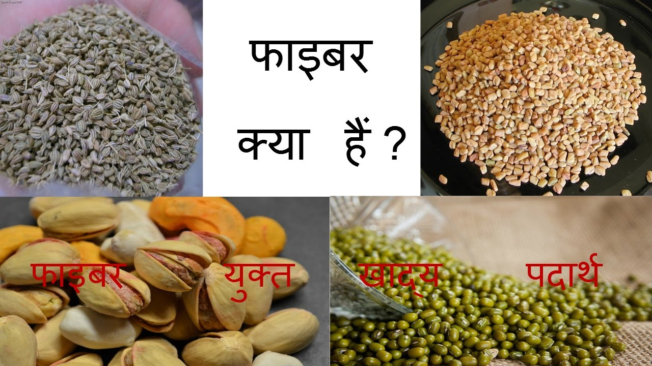 Tary Fiber Must Watch In Hindi Rich Foods