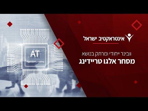 אינטראקטיב ישראל  שידור חי - וובינר בנושא מסחר אלגו טריידינג