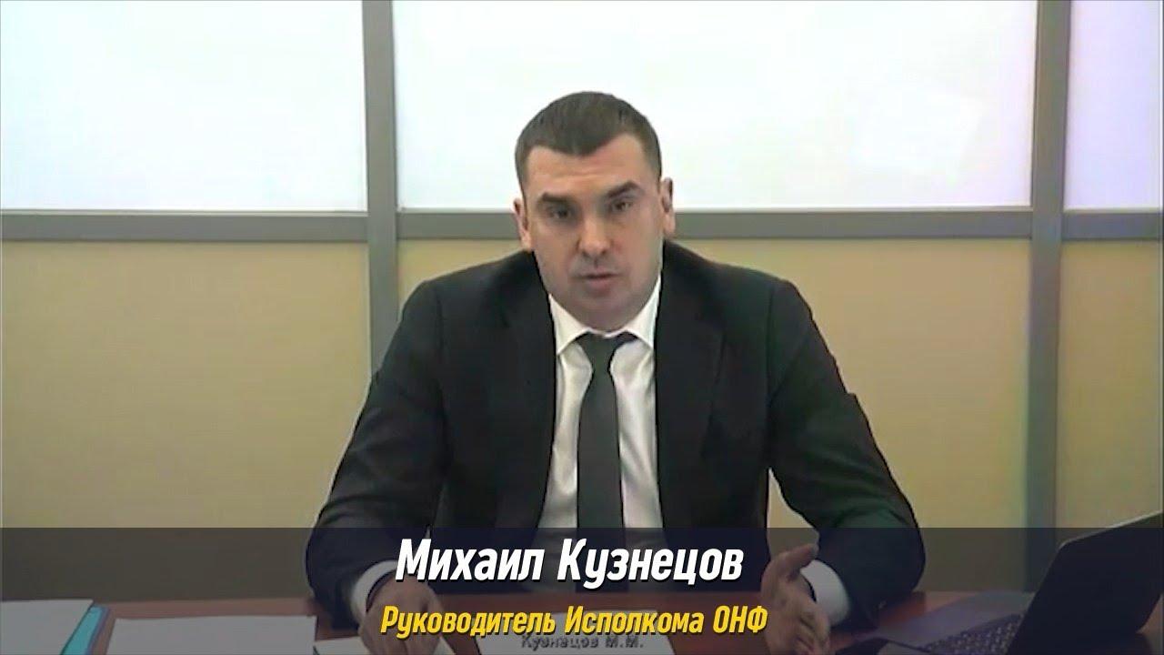 Доклад руководителя исполкома Общероссийского народного фронта М.Кузнецова