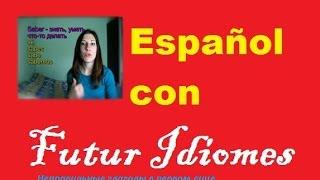 Испанский язык. Урок 24. Неправильные глаголы в первом лице