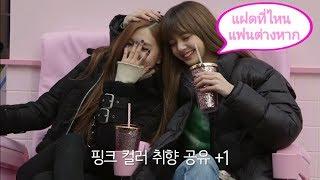 รวมโมเม้นน่ารักของลิซ่าและโรเซ่ Lisa + Rosé ♥ moments #1