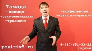 Тамада, ведущий в Чебоксарах Сергей Илларионов.