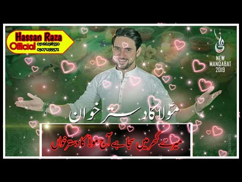 Moula A S Ka Dastarkhuwan Whatsapp Status With Lyrics Farhan