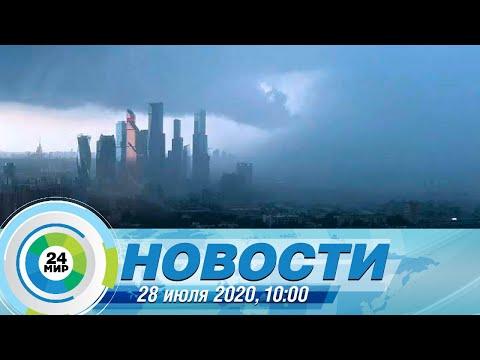Новости 10:00 от 28.07.2020