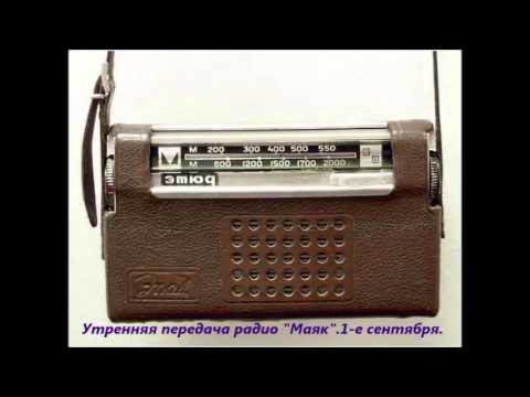 видеоприкол радио маяк