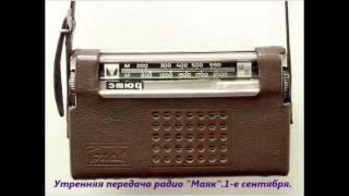 "СССР.Утренняя передача радио ""Маяк"".1-е сентября."
