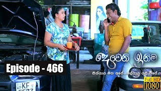 Deweni Inima | Episode 466 20th November 2018