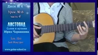 Видеоуроки игры на гитаре. Любимая А.Бандера, Листопад Ю Черкашин