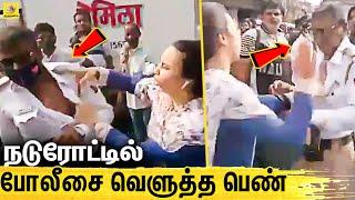 அத்துமீறிய காவலர் ! பொங்கிய பெண்.. நடந்தது என்ன ? | Viral Video | Latest Tamil News
