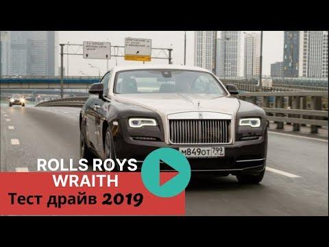 Тест драйв Rolls Royce Wraith - Обзор 2019 - самый мощный из Роллс-Ройсов.