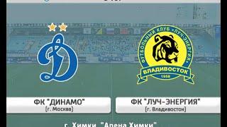 """8-й тур ФНЛ """"Динамо"""" 3:2 """"Луч-Энергия"""" (Голы)"""