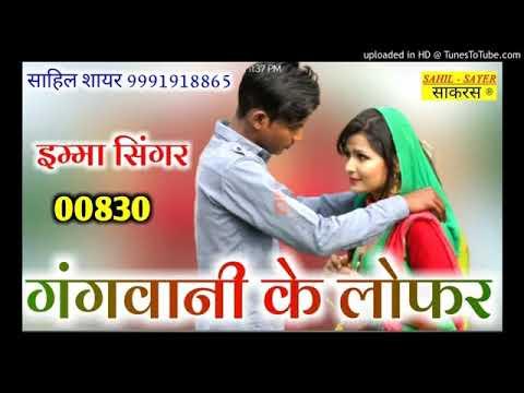 00830. Imma Singer.. new Mewati