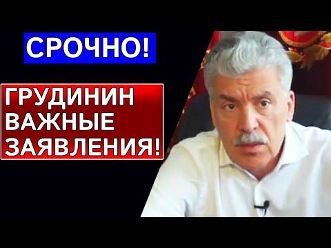 Грудинин: Работники Совхоза Получат 30т. рублей в Виде Премии! (новости 2020)