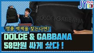 돌체앤가바나 브랜드 소개, 백팩 솔직 리뷰 DOLCE …