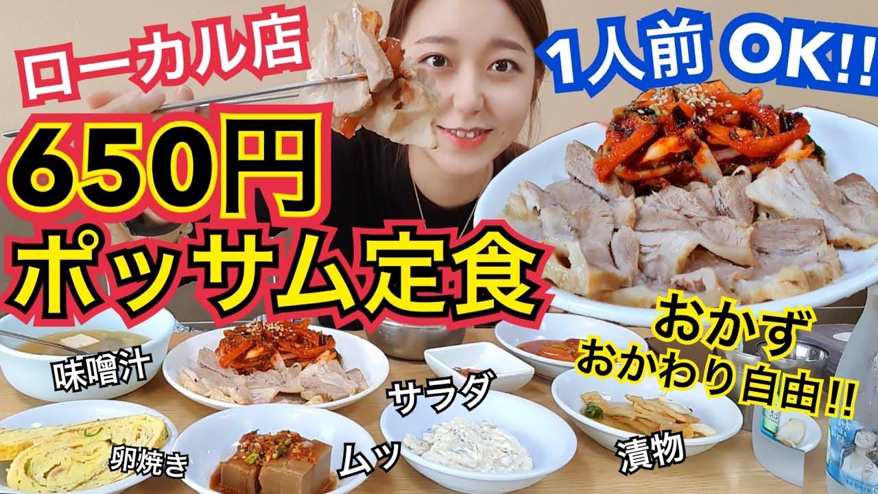 【一人前OK】超ローカル店で食べる激安コスパ最強ポッサム定食店!おかずまで全部美味しい【モッパン】