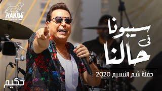Hakim - Sebona Fe Halna-Sham El Neseem Concert    حكيم - سيبونا فى حالنا - حفلة شم النسيم بدون جمهور