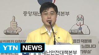 중앙재난안전대책본부 브리핑 (5월 7일) / YTN