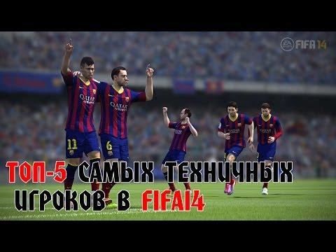 ТОП-5 Самых техничных игроков в FIFA 14 / Best Dribbling And Ball Controll