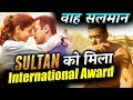 Salman Khan ??? BEST ACTOR Of 2018 For Sultan | 11th Tehran International Sports Film Festival